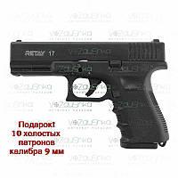 Стартовый пистолет Retay G17 (Glock 17), фото 1