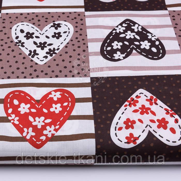 Ткань хлопковая с сердцами в коричневых квадратах № 408а