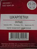 """Женские носки """"Добра Пара"""". Рябина. р. 23-25 (36- 39). Хлопок. ., фото 2"""