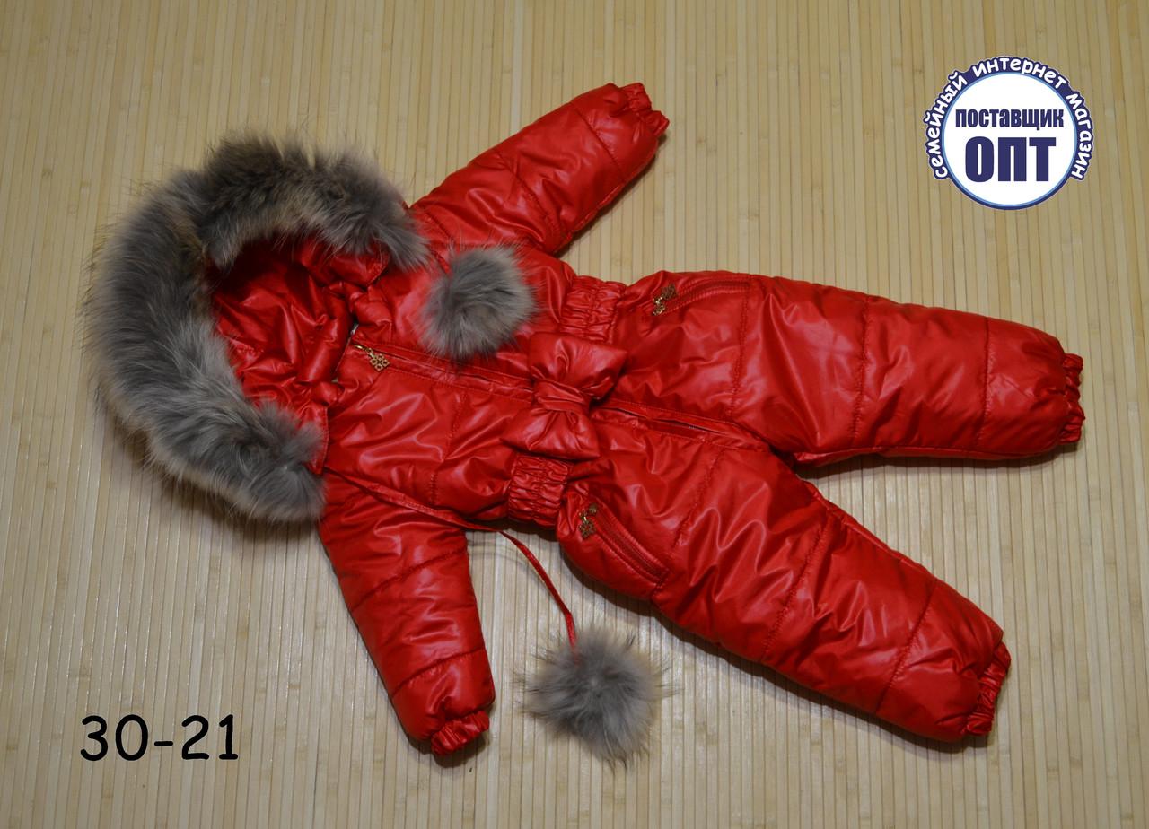 Зимовий відрядний комбінезон з натуральної опушенням єнот розмір 80-86
