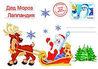 Конверт для листа / грамоти від Діда Мороза