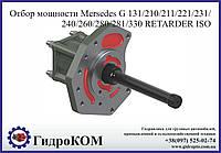 Коробка отбора мощности Mersedes G210/211/221 (Retarder)
