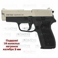 Стартовый пистолет 9 мм Retay Baron HK (SIG Sauer P228) black/satin