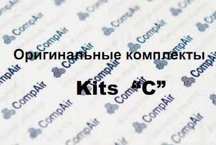 """Сервісний комплект CompAir """"C"""" CK2290-5"""