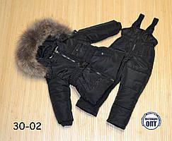 Зимовий термо комплект - костюм для дівчинки розмір 92