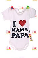 Боди I Love mama papa, фото 1