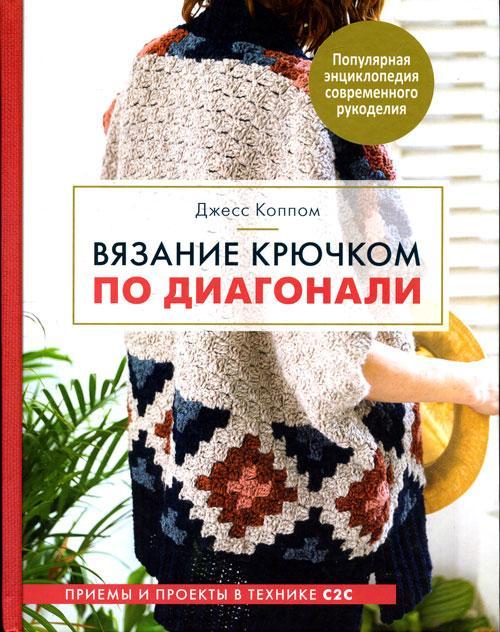 """Книга """"В'язання гачком по діагоналі"""" Джесс Коппом"""