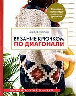 """Книга """"В'язання гачком по діагоналі"""" Джесс Коппом, фото 1"""