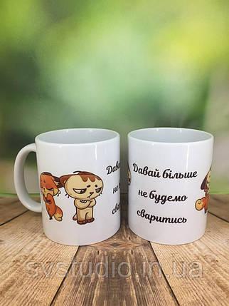 """Друк на чашках,Чашка """"Давай більше не будемо сваритись"""", фото 2"""