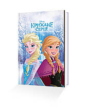 Подарункова книга для читання Крижане серце Disney