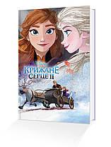 Подарункова книга для читання Крижане серце 2 Frozen 2 Disney