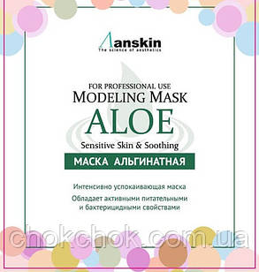 Тестер альгинатная маска anskin aloe modeling mask