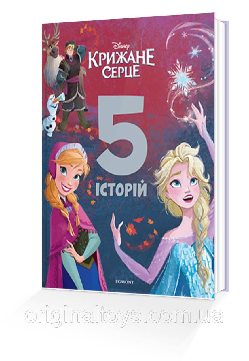Подарункова книга для читання Крижане серце 5 історій Frozen Disney