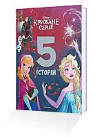 Подарункова книга для читання Крижане серце 5 історій Frozen Disney, фото 1