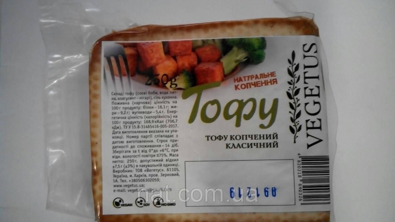 Тофу копченый классический ТМ Vegetus, 250г