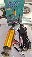 Электро насос для перекачки Дизельного топлива (соляры) 12V погружной насос 12 вольт
