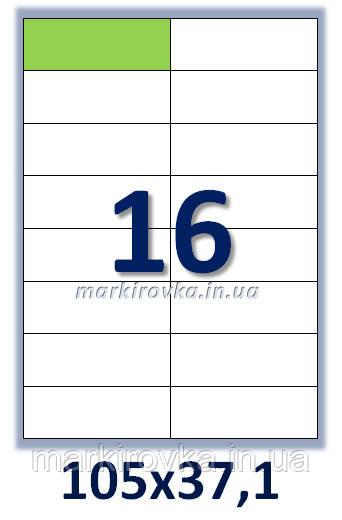 Самоклеющаяся папір формату А4. Етикеток на аркуші А4: 16 шт. Розмір: 105х37,1 мм. Від 115 грн/упаковка*