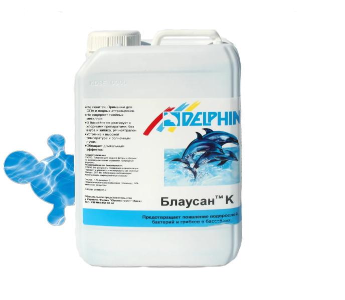 Непенящийся жидкий альгицид Delphin Блаусан К 3 литра.Средство для удаления  водорослей и грибков в бассейне