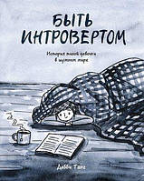 Книга Быть интровертом. Автор - Дебби Танг (Миф)