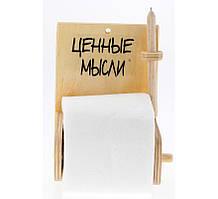 Оригинальная подставка для туалетной бумаги Ценные мысли