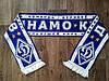 Футбольный шарф Динамо Киев синий
