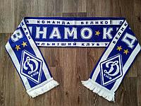 Футбольный шарф Динамо Киев синий, фото 1