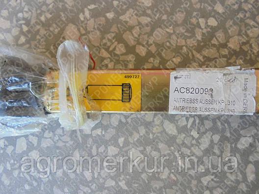 Вал з'єднання єднувальний AC820098 Kverneland 310 мм, фото 2