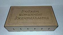 НОВИНКА! Купюрница коробка шкатулка для денег. Бюджет истинного джентельмена