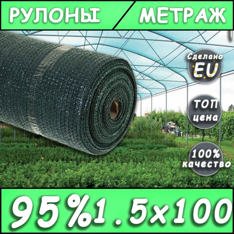 Сетка затеняющая 95% 1,5х100