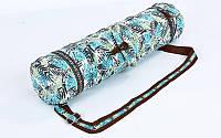 Сумка для йога коврика Yoga bag FODOKO FI-6972-1 (размер 16смх70см, полиэстер, хлопок, голубой-черный)