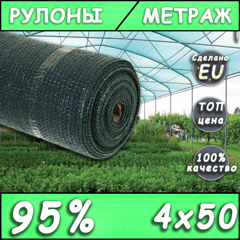 Сетка затеняющая 95% 4х50