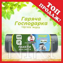 160л / 10шт супер прочный Пакет для мусора ТМ Горячая Господарка (90 * 110см) 20 шт. / Уп