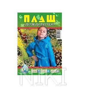 Дождевик детский на кнопках (60 мкм) 150 шт. / Уп