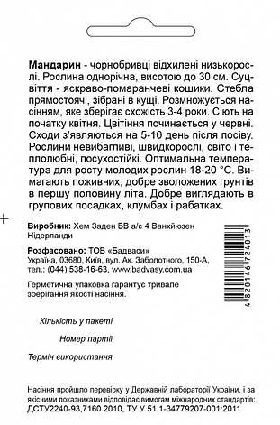 Акція Чорнобривці Мандарин, 0,2 г. СЦ, фото 2
