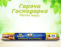 Плівка харчова ТМ Гаряча Господарка 20м 29см (4820206610034)