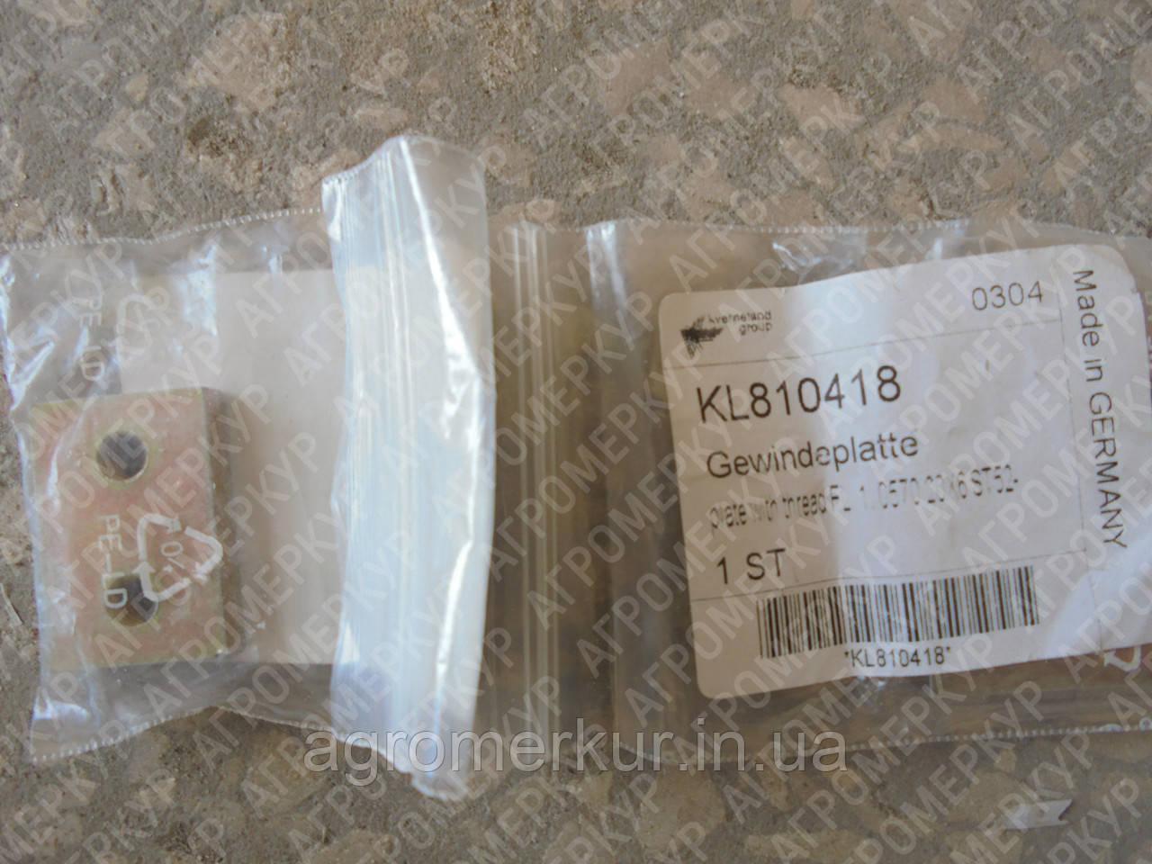 Пластина металева KL810418 Kverneland