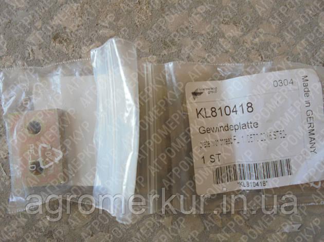 Пластина металева KL810418 Kverneland, фото 2