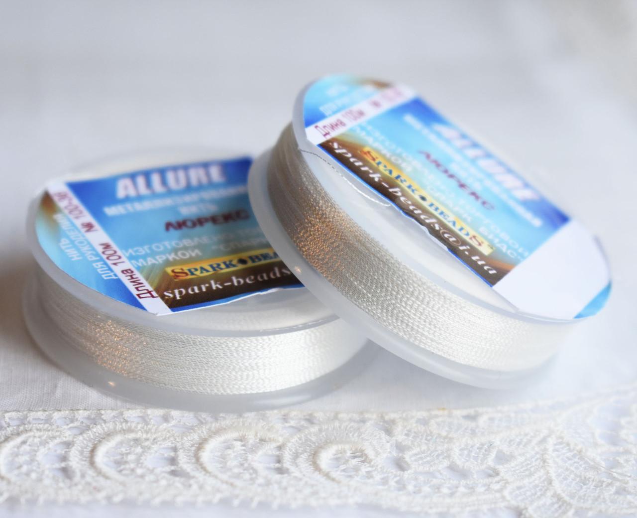 Люрекс ALLURE, белый, 100м, Spark Beads