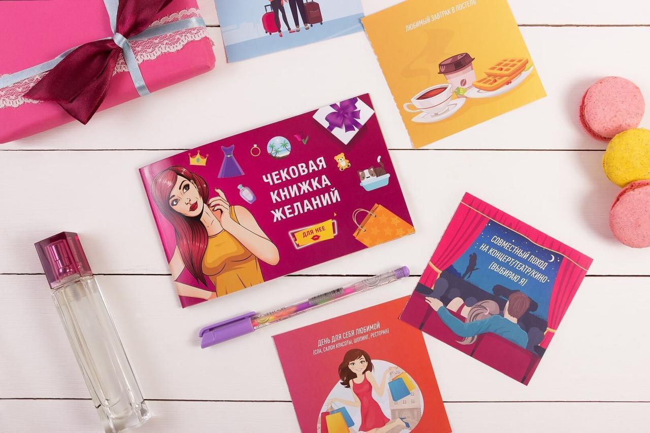 Чековая Книжка Желаний: Для Нее на 12 желаний