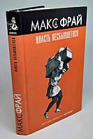 """Книга: Макс Фрай, """"Власть несбывшегося"""""""
