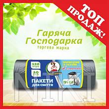 120л / 10шт супер прочный Пакет для мусора ТМ Горячая Господарка (70 * 110см) 30 шт. / Уп