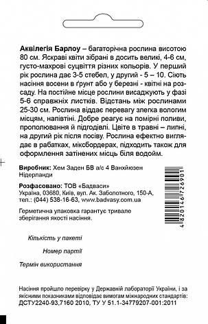 Акція Аквілегія Барлоу, суміш, 0,1 г. СЦ, фото 2