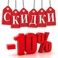 Скидка 10% на следующую покупку!, фото 1