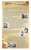 """Стенд для кабинета истории """"Украина в 1921-1991 годах"""""""