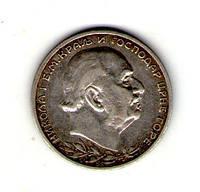 Королевство Черногория 1 перпер 1914 год серебро