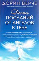 Верче Десять посланий от ангелов к тебе