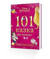 Подарункова книга для читання 101 казка про принцес Disney
