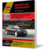 Infiniti EX25 / EX30d / EX35 / EX37 / Nissan Skyline Crossover с 2007 года  - Книга / Руководство по ремонту