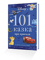 Подарункова книга для читання 101 казка про пригоди Disney