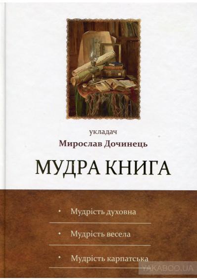 Дочинець (укр.,тв) Мудра книга